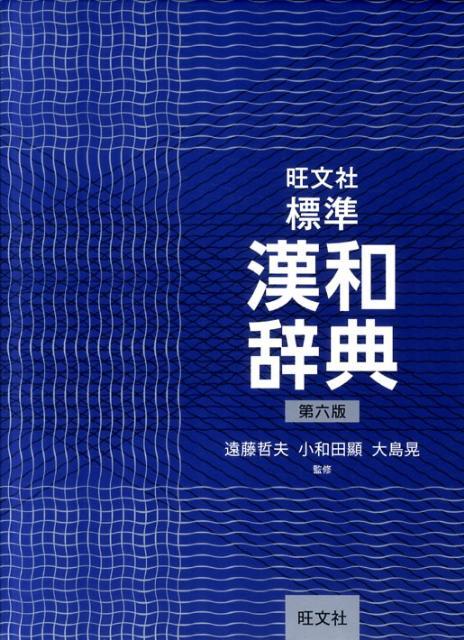 旺文社標準漢和辞典第6版 [ 旺文社 ]