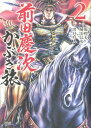 前田慶次 かぶき旅 2 (ゼノンコミックス) [ 原哲夫 ]