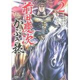 前田慶次かぶき旅(2) (ゼノンコミックス)
