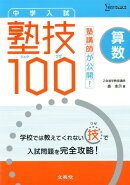 塾講師が公開!中学入試算数塾技100