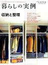 暮らしの実例 収納と整理 (CHIKYU-MARU MOOK 別冊天然生活)