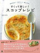 【バーゲン本】すくって楽しい!スコップレシピ