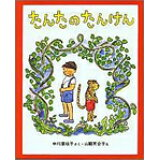 たんたのたんけん (新しい日本の幼年童話)