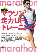 eA式マラソン走力upトレーニング