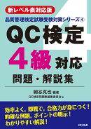 【新レベル表対応版】QC検定4級対応問題・解説集