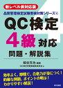 【新レベル表対応版】QC検定4級対応問題・解説集 (品質管理検定試験受検対策シリーズ) [ 細谷 克也 ]