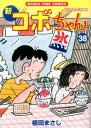 新コボちゃん(38) (まんがタイムコミックス) [ 植田まさし ]