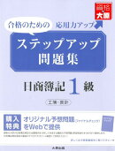 ステップアップ問題集日商簿記1級工業簿記・原価計算3版