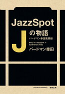 JazzSpot Jの物語