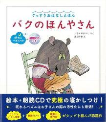 【バーゲン本】バクのほんやさん 眠れるパズルつき+朗読CDつき