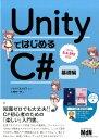 UnityではじめるC#(基礎編) Unity5.4.0f3対応 [ 大槻有一郎 ]