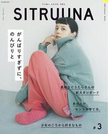 SITRUUNA(シトルーナ)vol.3 (扶桑社ムック)