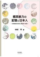 植民暴力の記憶と日本人