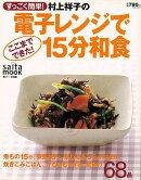 【バーゲン本】すごく簡単! 村上祥子の電子レンジで15分和食