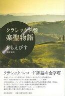 【バーゲン本】クラシック名盤 楽聖物語