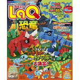 LaQ恐竜ワールド (ワンダーライフスペシャル LaQ認定ムック)