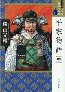 ワイド版 マンガ日本の古典11 平家物語 中