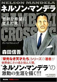 ネルソン・マンデラ 悲劇を希望に変えた男 (Kibo comics) [ 森田信吾 ]