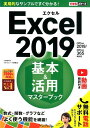 Excel2019基本&活用マスターブック Office2019/Office365両対応 (できるポケット) [ 小舘由典 ]