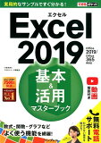 Excel2019基本&活用マスターブック (できるポケット)