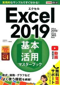 Excel2019基本&活用マスターブック Office2019/Office365両対応 (できるポケット) [ 小舘由典 ]