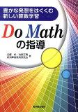 豊かな発想をはぐくむ新しい算数学習Do Mathの指導