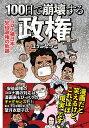 100日で崩壊する政権 コロナ禍日本、安倍政権の軌跡 [ ぼうごなつこ ]