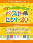 とってもやさしいピアノソロ ベストヒット20〜Lemon〜 -ドレミふりがな&指番号のガイド付!-