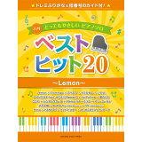 とってもやさしいピアノソロベストヒット20~Lemon~ (ピアノソロ入門)