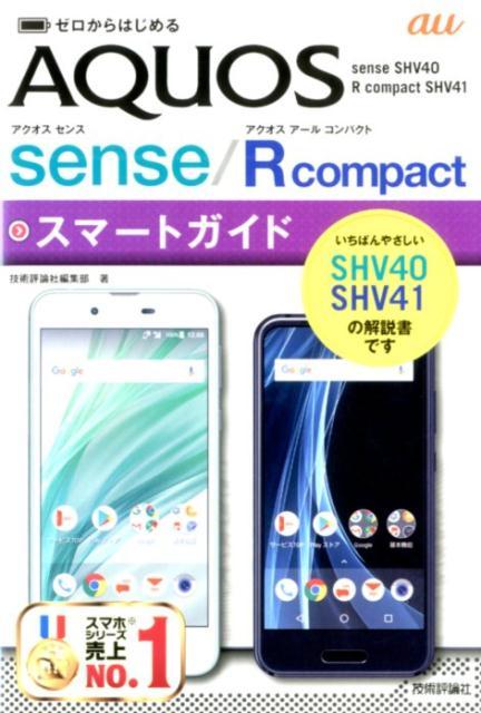 ゼロからはじめるau AQUOS sense/R compactスマートガイド sense SHV40/R compact SHV [ 技術評論社編集部 ]