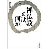 禅仏教とは何か (法蔵館文庫)