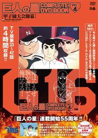 巨人の星 COMPLETE DVD BOOK VOL.4