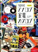 【謝恩価格本】新装版 70年代アナログ家電カタログーメイド・イン・ジャパンのデザイン!