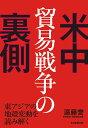 米中貿易戦争の裏側 東アジアの地殻変動を読み解く [ 遠藤誉 ]