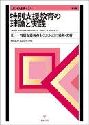 特別支援教育の理論と実践[第3版]-3 特別支援教育士〔S.E.N.S〕の役割・実習