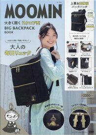 MOOMIN 大きく開くスクエア型 BIG BACKPACK BOOK (バラエティ)