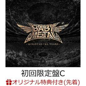 【楽天ブックス限定先着特典】10 BABYMETAL YEARS (初回限定盤C CD+Blu-ray) (デカ缶バッジ) [ BABYMETAL ]