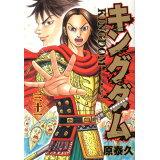 キングダム(31) (ヤングジャンプコミックス)