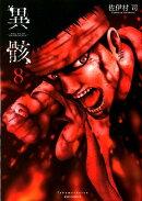 異骸ーTHE PLAY DEAD/ALIVE- 8