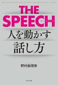 THE SPEECH 人を動かすリーダーの話し方 (一般書 276) [ 野村 絵理奈 ]