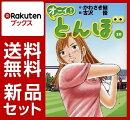 【特典付き:特製クリアファイル3種】オーイ!とんぼ  1-10巻セット