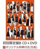 【楽天ブックス限定先着特典】ジワるDAYS (初回限定盤 CD+DVD Type-B) (生写真付き)