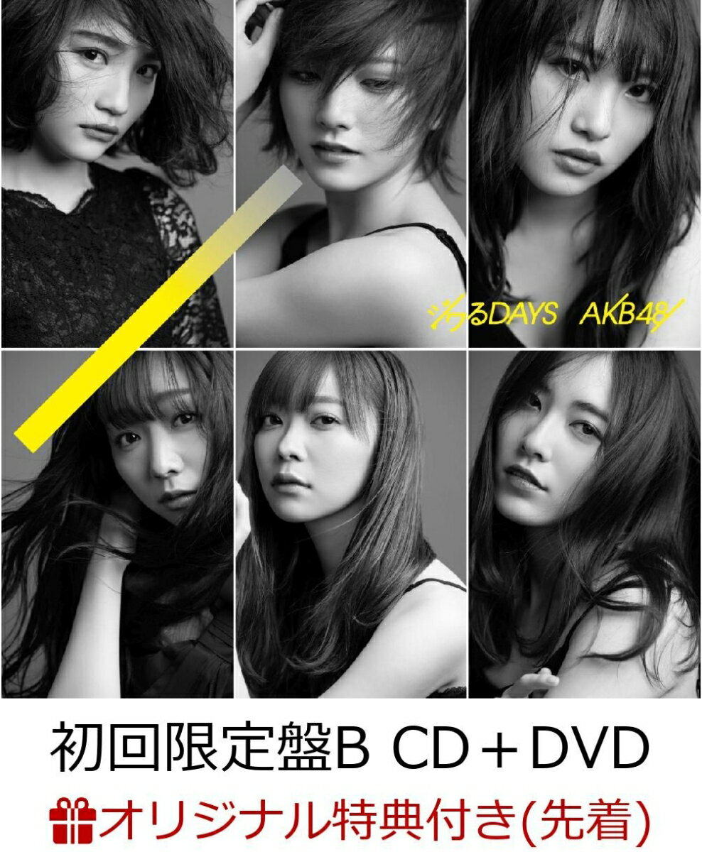 【楽天ブックス限定先着特典】ジワるDAYS (初回限定盤 CD+DVD Type-B) (生写真付き) [ AKB48 ]