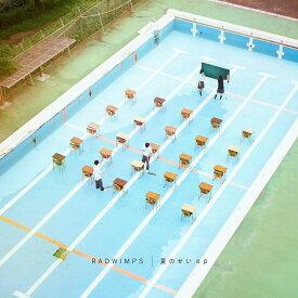 夏のせい ep (初回限定盤A CD+Blu-ray) [ RADWIMPS ]