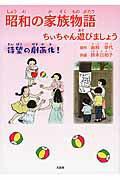昭和の家族物語