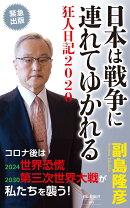 日本は戦争に連れてゆかれる 狂人日記2020