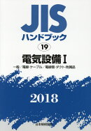JISハンドブック2018(19)