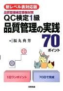QC検定1級品質管理の実践70ポイント