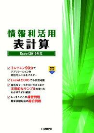 情報利活用 表計算 Excel 2019対応 [ 阿部 香織 ]