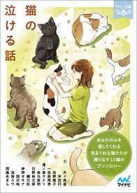 猫の泣ける話 (ファン文庫Tears) [ 天ヶ森雀 ]